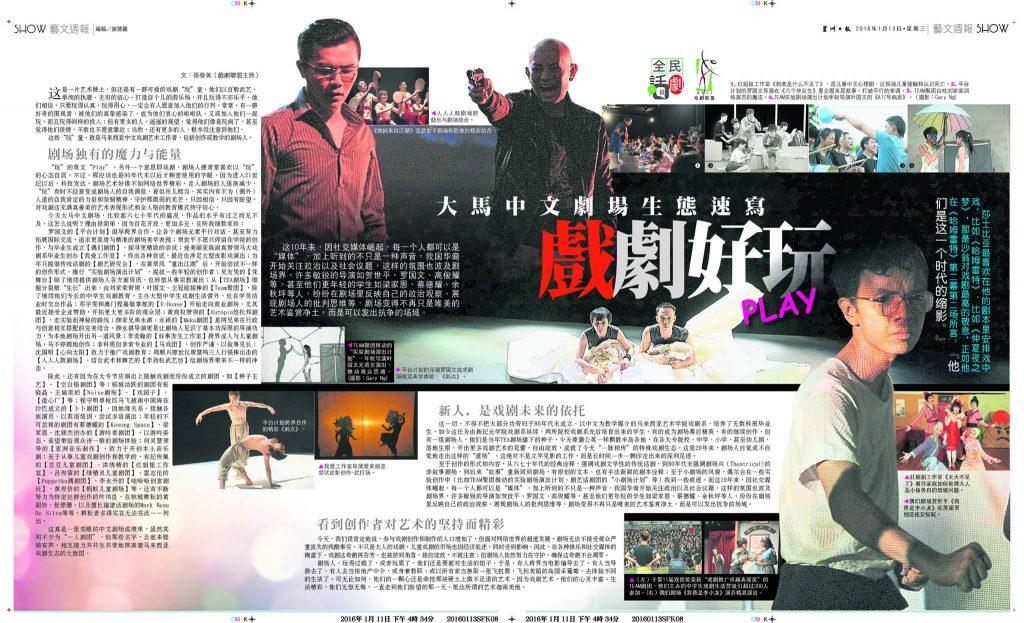 20160113_SHOW文艺周报_02
